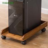 電腦機箱底座主機托架帶剎可行動散熱機箱架簡約主機托盤楠竹