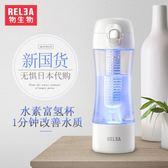 物生物水素富氫水杯活氫便攜式隨手杯日本養生充電負離子茶杯子 igo 伊衫風尚