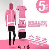 運動套裝女春秋新款健身房跑步健身服初學者休閒衣網紅瑜伽服