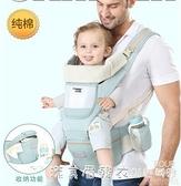 嬰兒背帶寶寶腰凳四季多功能夏季前抱式輕便前后兩用坐凳抱娃神器 漾美眉韓衣