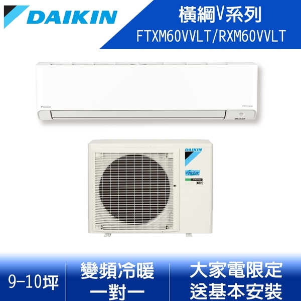 【DAIKIN 大金】橫綱V系列9-10坪R32變頻分離式冷暖冷氣 RXM60VVLT/FTXM60VVLT