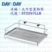 【PK廚浴生活館】 高雄 Day&Day 日日 不鏽鋼衛浴配件 ST2297LLH 大方型置物架 304不鏽鋼 實體店面