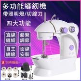 縫紉機 縫衣機便攜使用雙線雙速腳踏功能 小裁縫機家用縫紉機電動迷你台式縫紉機【現貨免運】
