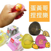 【日本進口正版商品】 彩色版 蛋黃哥捏捏樂 出氣包 出氣球 捏捏球 皮蛋 茶葉蛋 紅蛋