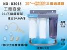 【龍門淨水】304不鏽鋼白鐵腳架10吋三...