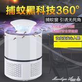 驅蚊燈 滅蚊燈LED無輻射靜音臥室家用嬰兒電子滅蚊神器USB戶外便攜驅蚊器 瑪麗蓮安