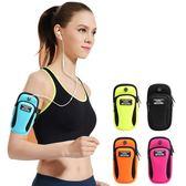 手臂包跑步手機臂包女運動裝備男臂套健身臂袋胳膊手腕包蘋果華為通用 電購3C