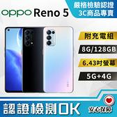 【創宇通訊│福利品】滿4千贈好禮! S級9成新上 OPPO Reno5 5G 8G+128GB 5G手機 開發票