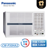 [Panasonic 國際牌]7-9坪 R32變頻冷暖窗型系列-右吹 CW-P50HA2