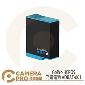 ◎相機專家◎ 現貨 GoPro HERO9 HERO10 專用 原廠 充電電池 ADBAT-001 公司貨