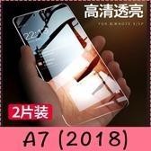 【萌萌噠】三星 Galaxy A7 (2018) 6吋 兩片裝+四角殼 9H非滿版 高清透明鋼化膜 螢幕保護膜+殼