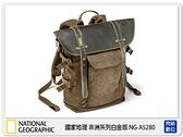 【分期0利率】 NationalGeographic 國家地理 NEW AFRICA NG A5280 小型 後背包 (非洲系列白金版)