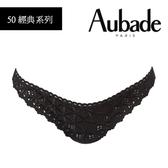 Aubade-BAHIA有機棉S-L丁褲(黑)50經典