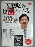 【書寶二手書T2/養生_KJW】怎麼吃也毒不了我_陳俊旭