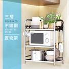 莫菲思 60CM三層不鏽鋼多功能置物架 廚房架 收納架 架
