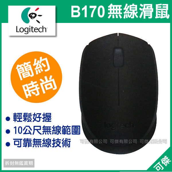 可傑 Logitech 羅技 B170 無線滑鼠 精巧時尚 隨插即用 可接收2.4Ghz 無線訊號  輕鬆享受無線!