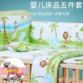 嬰兒床上用品套件全棉防撞可拆洗卡通床圍寶寶五件套圍墊四季通用YXS『小宅妮時尚』