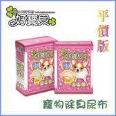 *WANG*【單片】【好寶貝平價版】環保寵物除臭尿布 40*60cm-可重複使用