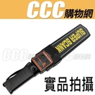 金屬測試儀器 手持金屬偵測探測器 高敏感...