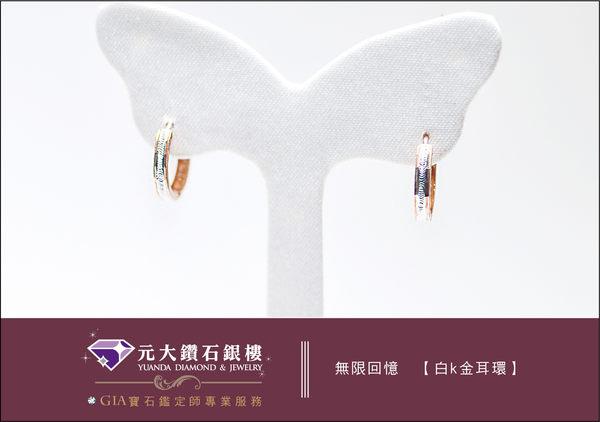 ☆元大鑽石銀樓☆【時尚設計款免運費】『無限回憶』白K金搭配玫瑰金耳環