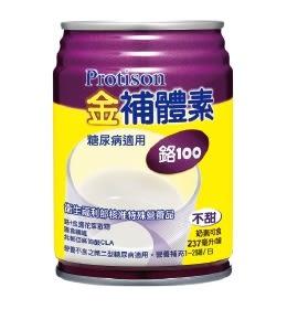 補體素金補體素鉻100 2箱 加贈8罐 不甜 *維康