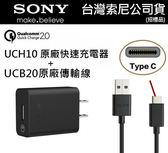 免運-SONY UCH10原廠快速充電組【旅充頭+Type C傳輸線】 XZ XZ Premium XZs XA1 Ultra XA2 Ultra XA2 Plus