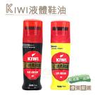 糊塗鞋匠 優質鞋材 L07 KIWI液體鞋油 75ml 1瓶 奇偉鞋油 快速保養 補色 防水 世界第一品牌