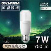 喜萬年SYLVANIA 7W LED小小冰極亮燈泡4000K自然光4入