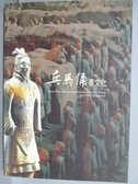 【書寶二手書T7/藝術_QCP】兵馬俑秦文化