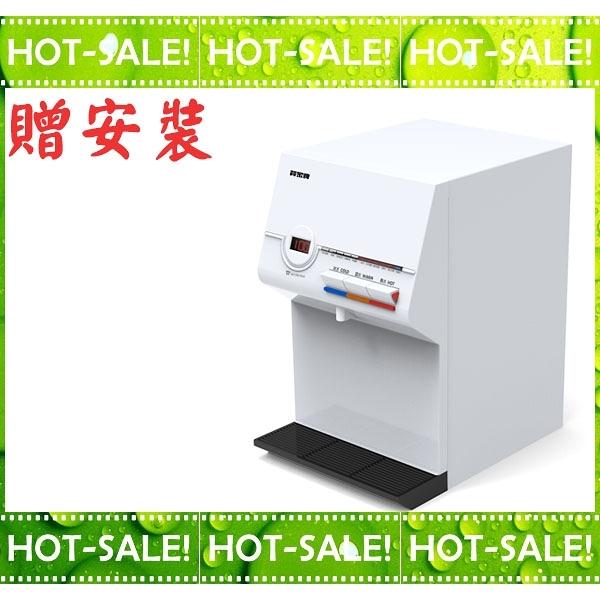 《贈安裝》賀眾牌 UW-672AW-1 微電腦智能型 冰溫熱飲水機 開飲機 (桌上型/無內建濾芯)