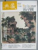 【書寶二手書T1/雜誌期刊_ZGQ】典藏古美術_271期_溪岸圖等