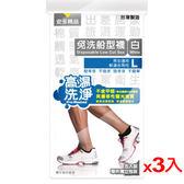 精品免洗船型襪 L*5入/組-白*3包組【愛買】