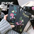 IPHONE X/8/7/6系列 復古仿刺繡花朵彩繪印花皮紋壓印軟式手機殼(四色)【CAS242】