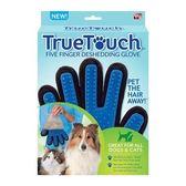 True Touch 美國寵物按摩/刷毛兩用手套