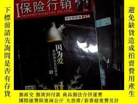 二手書博民逛書店保險行銷中國簡體版罕見334Y180897