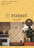 russet時尚特刊:附保冷提袋