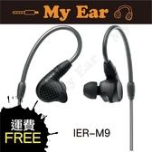 現貨 台灣公司貨 SONY IER-M9 兩年保固 入耳式監聽耳機 舞台監聽 可拆換導線 | My Ear 耳機專門店