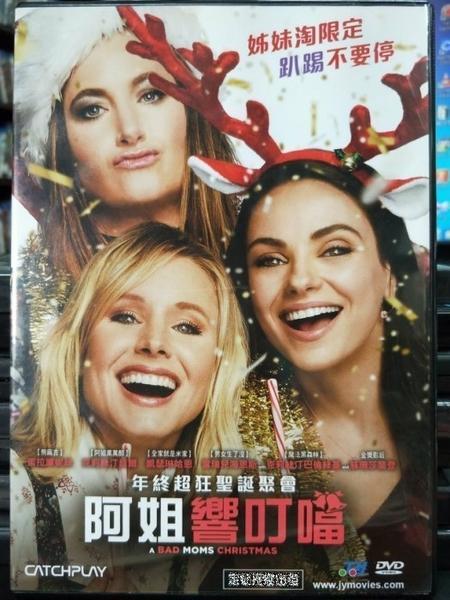 挖寶二手片-Z19-021-正版DVD-電影【阿姐響叮噹】-蜜拉庫妮絲 克莉絲汀貝爾 凱瑟琳哈恩(直購價)