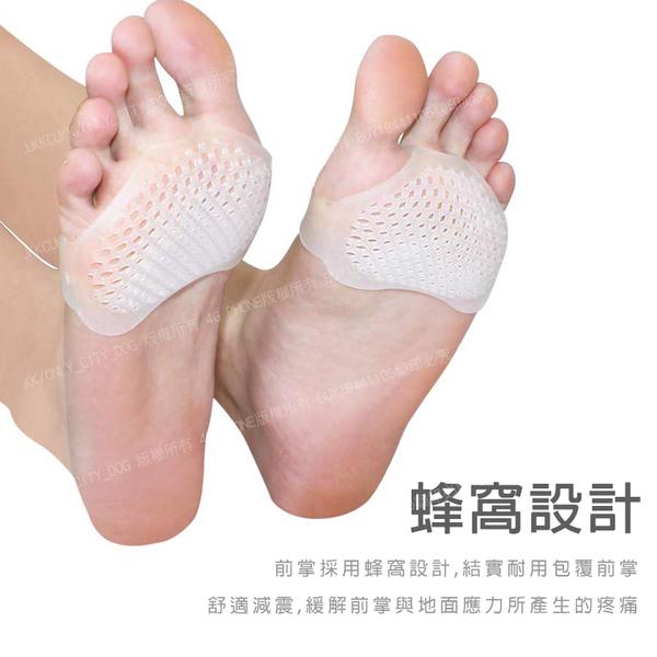 透氣前掌墊 護腳墊 防磨足腳墊 柔軟舒壓蜂窩透氣前腳掌矽膠墊 高跟鞋鞋墊 一雙價【4G手機】