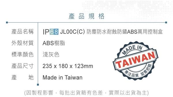 『堃邑Oget』JL-00C(C) 透明上蓋 ABS IP68 防塵防水控制盒 耐蝕防鏽 台灣製造