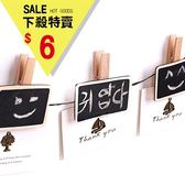 ✭米菈生活館✭【P109】小黑板木夾子 學生用品 設計 辦公用品 創意 文具 重點 多功能
