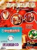 【5 折】空中英語教室課文朗讀CD 12 月號2011
