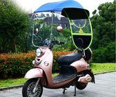 電動車雨棚電動摩托車遮雨蓬棚防風防雨踏板車遮陽棚防曬黑膠  igo  摩可美家