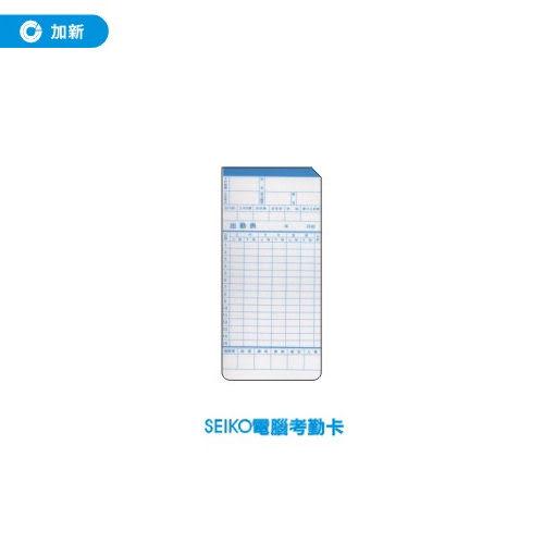 《加新》SEIKO 電腦考勤卡(100張入/包) 112510 (打卡紙/出勤卡/考勤卡)