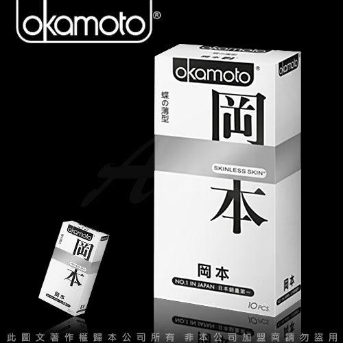 情趣用品 保險套 避孕套Okamoto岡本 Skinless Skin 蝶薄型保險套(10入裝)滿千九折 含微量潤滑液