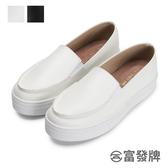 【富發牌】簡約素面厚底懶人鞋-黑/白  1BC41