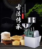 豆漿機 艾敏大眾磨漿機商用米漿機家用磨米漿 豆漿機電動石磨腸粉機配套  mks雙12