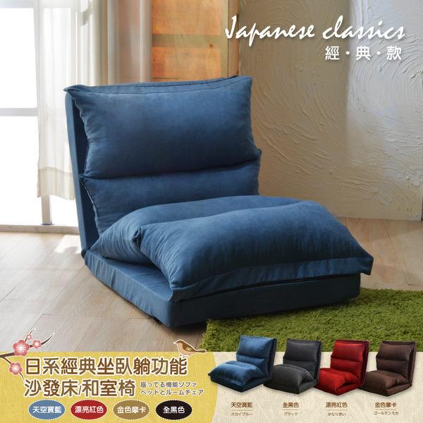 【班尼斯國際名床】~原廠公司貨~日系經典坐臥躺功能沙發床/和室椅-(坐墊布套可拆洗)