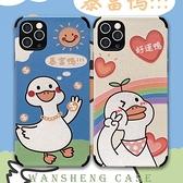 可愛卡通好運暴富鴨蘋果手機殼浮雕個性創意情侶全包攝像頭保護套【輕派工作室】