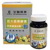 宏醫百大蔬果酵素天然素食B群+鋅(30顆/瓶)